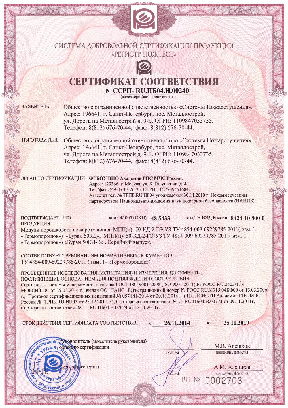 Сертификат Буран-50КД