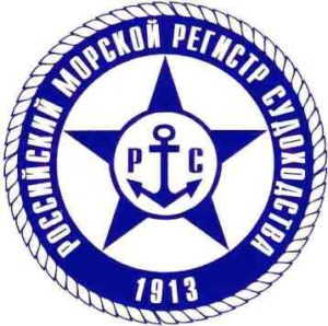 Российский морской регистр